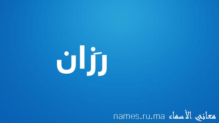 معنى إسم رَزان