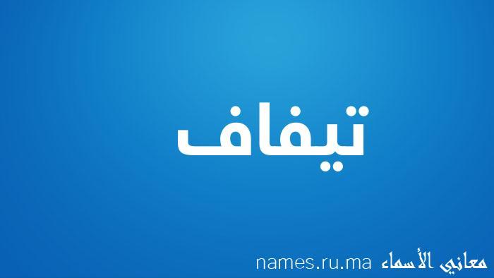 معنى إسم تيفاف