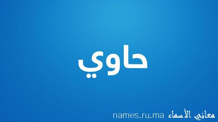معنى إسم حاوي
