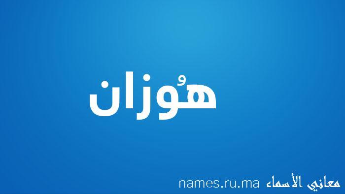 معنى إسم هُوزان