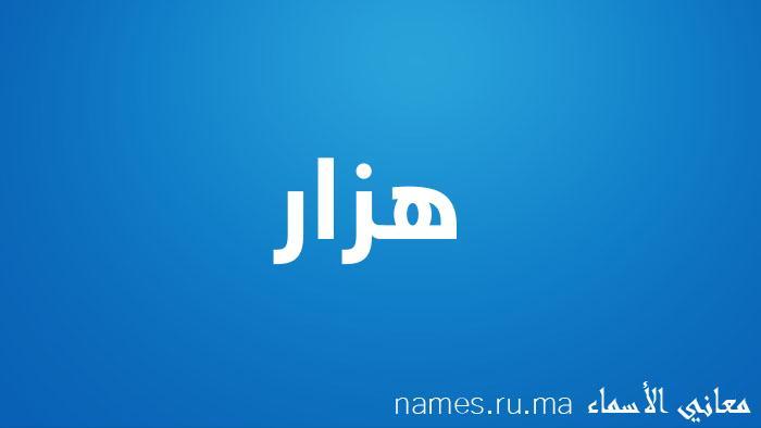 معنى إسم هزار