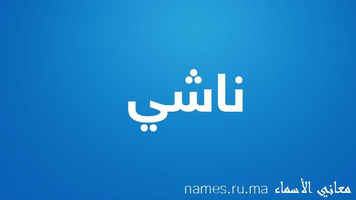 معنى إسم ناشي