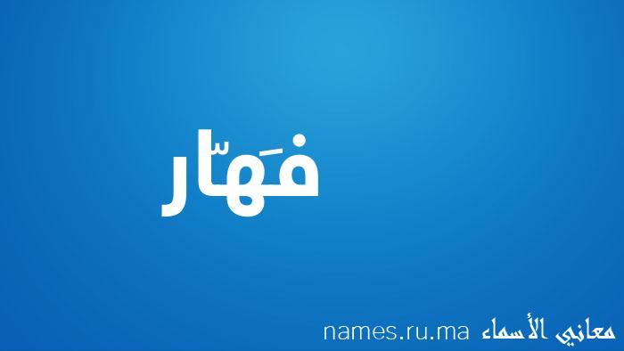 معنى إسم فَهّار