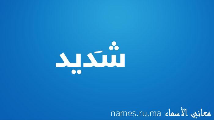 معنى إسم شَديد