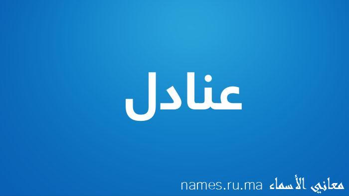 معنى إسم عنادل