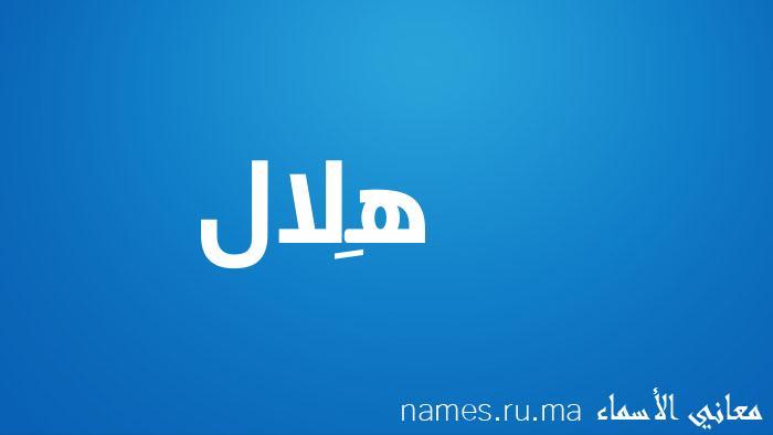 معنى إسم هِلال