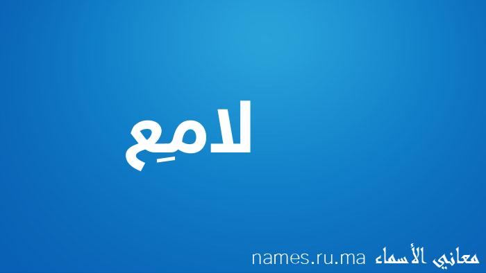 معنى إسم لامِع