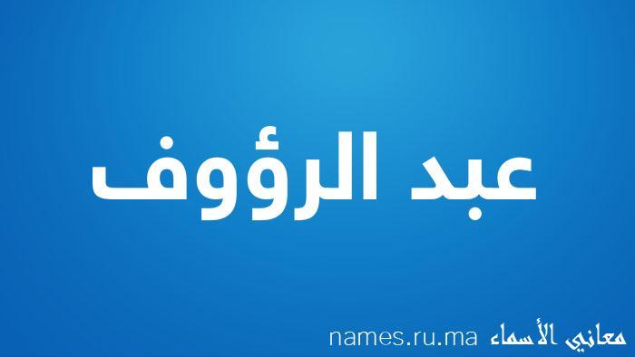 معنى إسم عبد الرؤوف