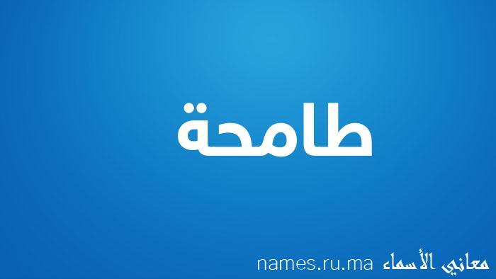 معنى إسم طامحة