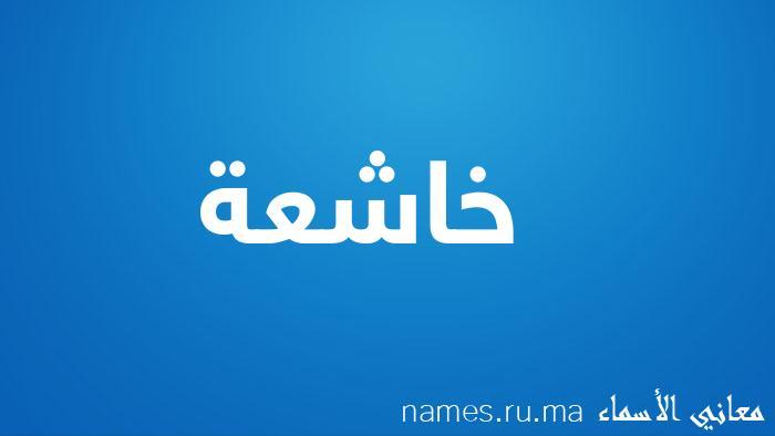 معنى إسم خاشعة