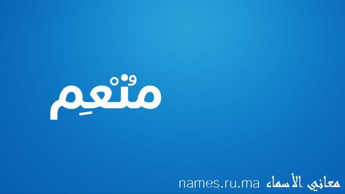 معنى إسم مُنْعِم