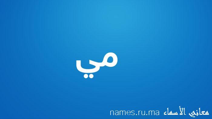 معنى إسم مي