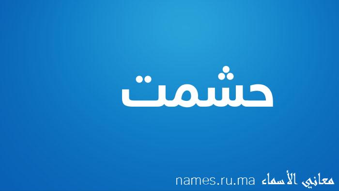 معنى إسم حشمت