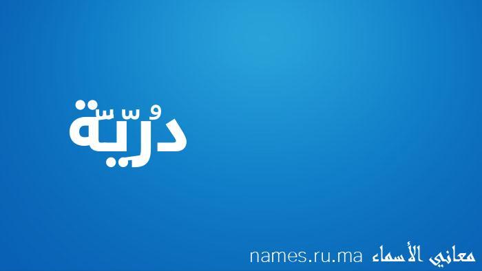 معنى إسم دُرِّيَّة