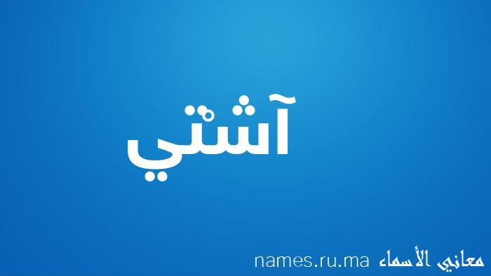 معنى إسم آشْتي