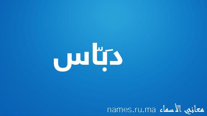 معنى إسم دَبّاس