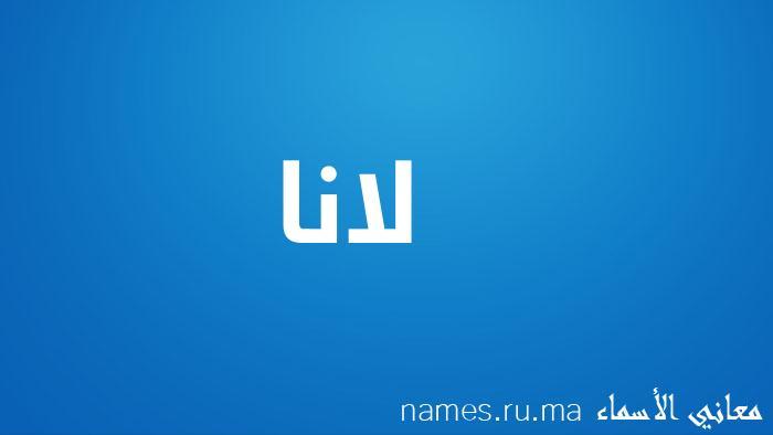 معنى إسم لانا