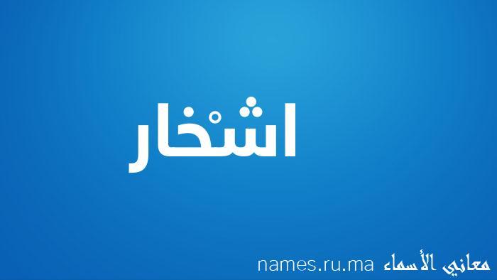 معنى إسم اشْخار