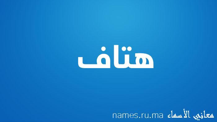 معنى إسم هتاف