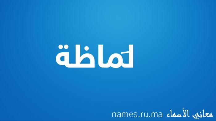 معنى إسم لَماظة