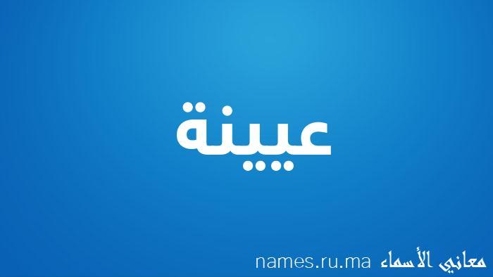 معنى إسم عيينة