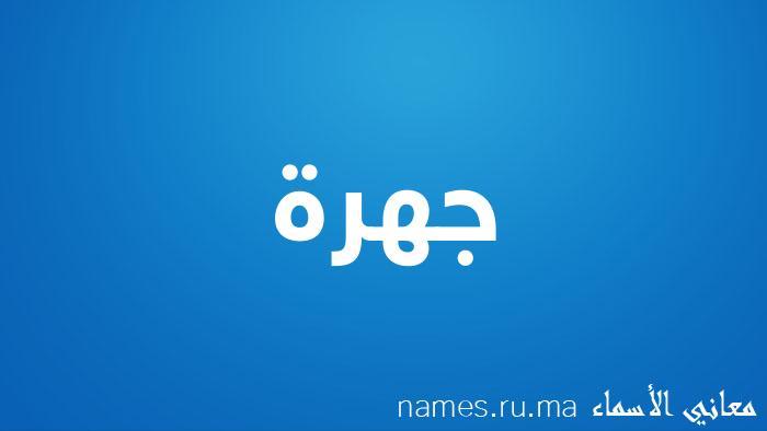 معنى إسم جهرة