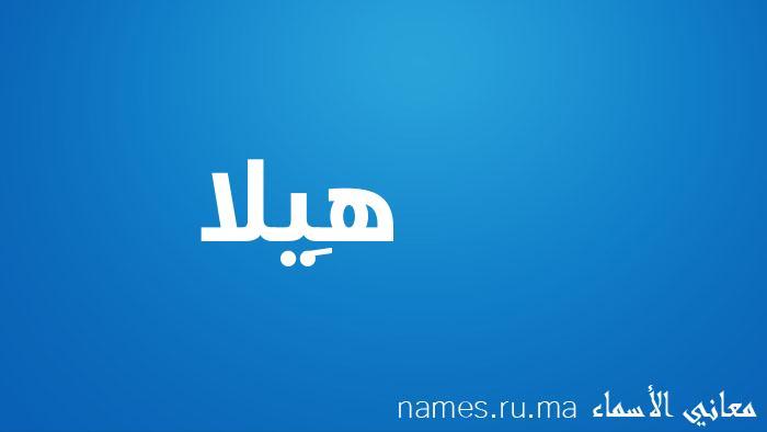 معنى إسم هِيلا