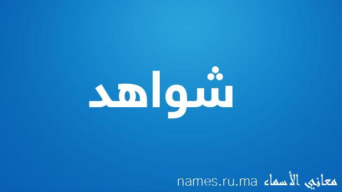 معنى إسم شواهد