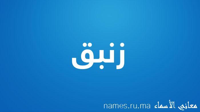 معنى إسم زنبق
