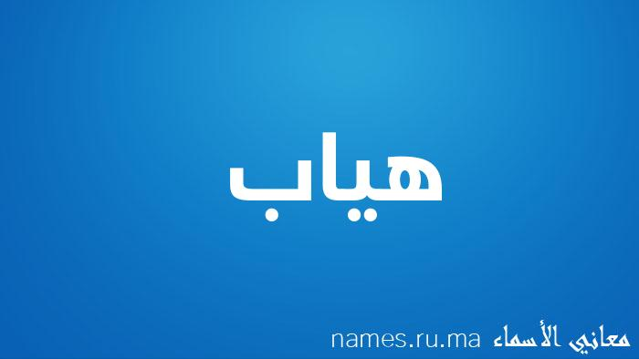 معنى إسم هياب