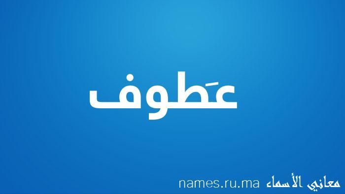 معنى إسم عَطوف
