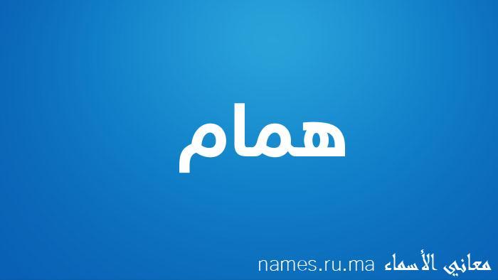 معنى إسم همام