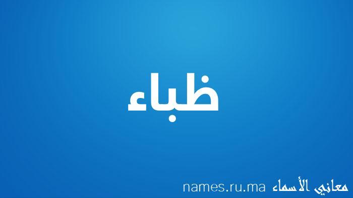 معنى إسم ظباء
