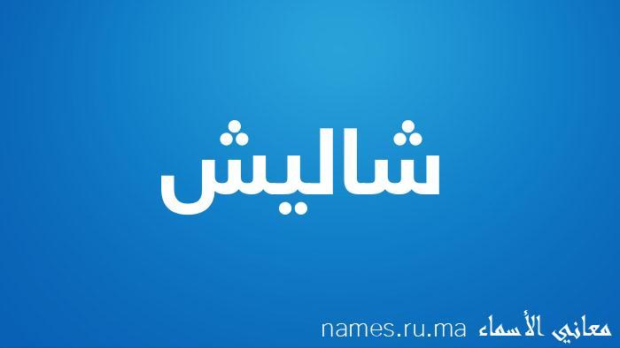 معنى إسم شاليش