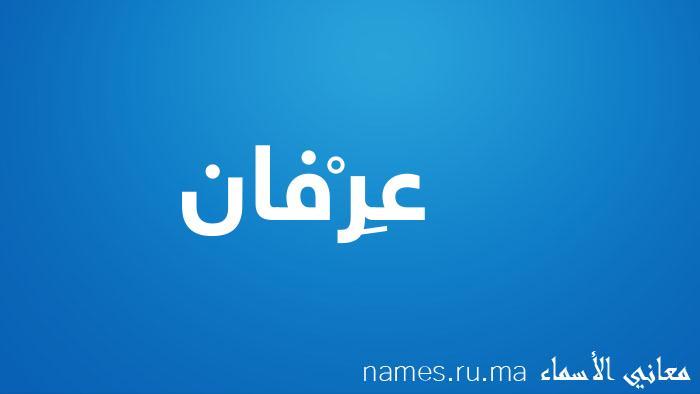 معنى إسم عِرْفان