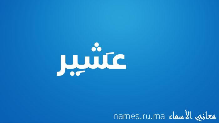 معنى إسم عَشِير