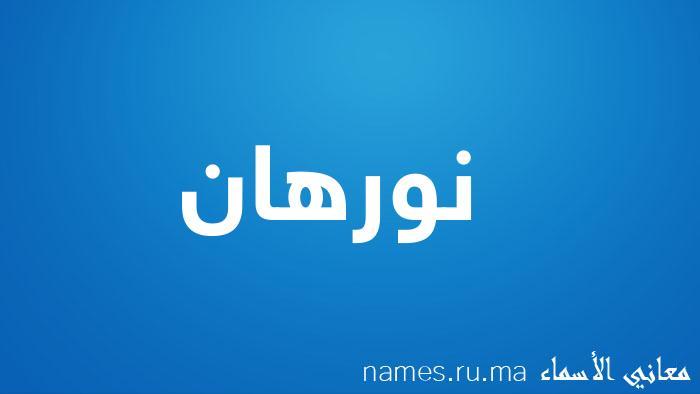 معنى إسم نورهان