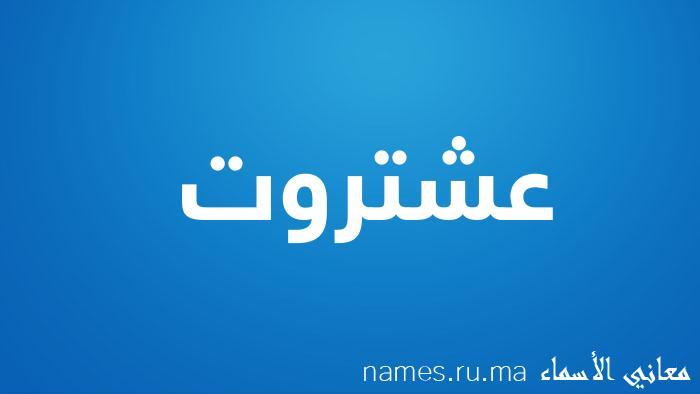 معنى إسم عشتروت