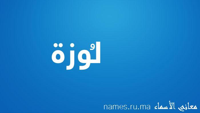 معنى إسم لُوزة