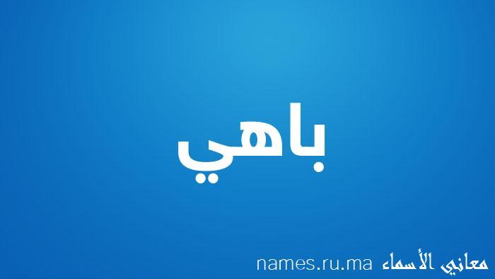 معنى إسم باهي