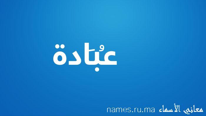 معنى إسم عُبَادة
