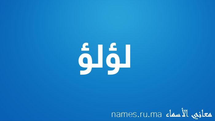 معنى إسم لؤلؤ