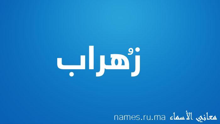 معنى إسم زُهراب
