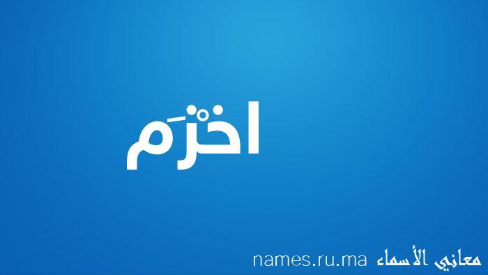 معنى إسم اخْزَم