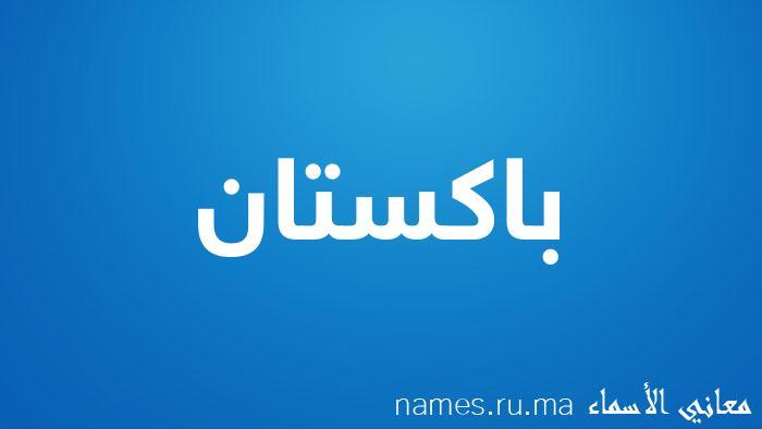 معنى إسم باكستان