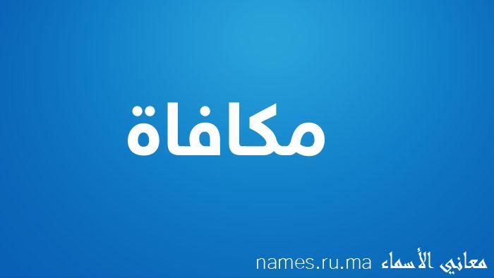 معنى إسم مكافاة