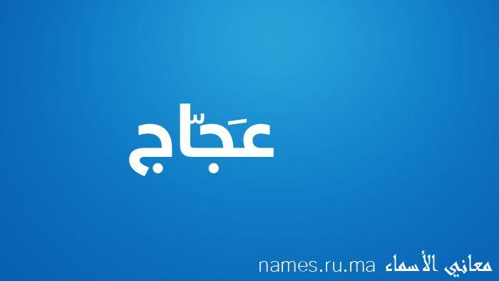 معنى إسم عَجّاج