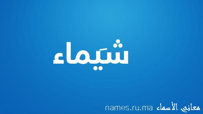 معنى إسم شَيماء