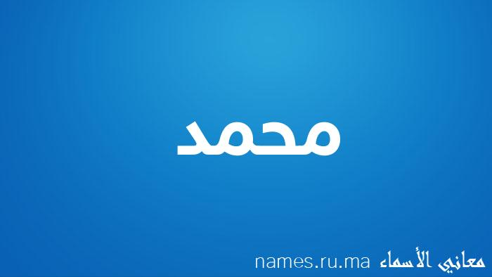 معنى إسم محمد