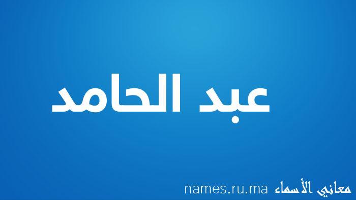 معنى إسم عبد الحامد